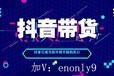 短視頻制作抖音帶貨加盟,九江抖音短視頻帶貨抖音電商