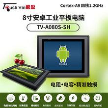 觸盈安卓8寸工業平板電腦TV-A080S-SH