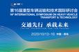 第16屆重型車輛運輸技術國際大會(HVTT16)