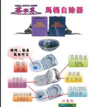 常州马桶自除器生产厂家图片