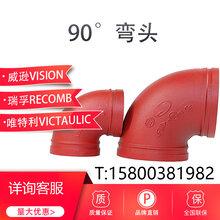 上海品牌溝槽瑞孚威遜唯特利消防溝槽同變異徑正三通管道連接配件圖片