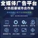 寧夏騰訊社交廣告個人團隊加盟互聯網廣告創業全媒體廣告渠道