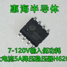直流100V轉5V5A恒壓恒流驅動方案惠海半導體圖片