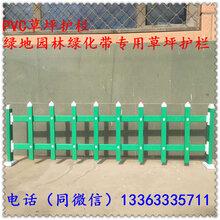 欢迎咨询绿化护栏,PVC护栏型材厂家直销绿化护栏图片