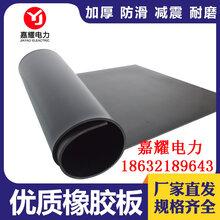 西安配电室绝缘胶垫10kv5mm厚绝缘垫黑色绝缘胶皮厂家图片