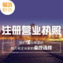 廣州天河區注冊公司需要的成本是