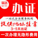 廣州黃埔區工商業務代理公司注冊公司不用法人到場