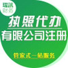 廣州白云區公司注冊公司代理注冊營業執照代理申請進出口權
