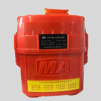成都ZYX45隔絕式壓縮氧自救器生產廠家