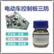 電路板涂層防水PCBA防水材料