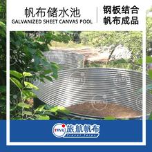 厂家直销铁仓帆布养殖水池加厚大容量镀锌板帆布水池