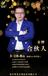 滕興澤——創業青年導師