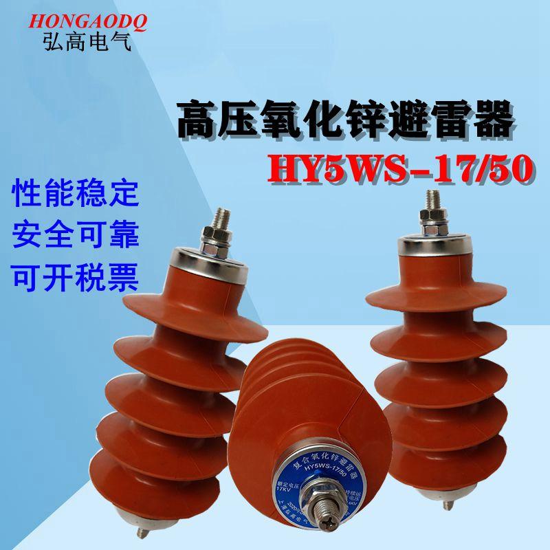 户外10kv高压氧化锌避雷器HY5WS-17/50配电型一体式无间隙避雷器
