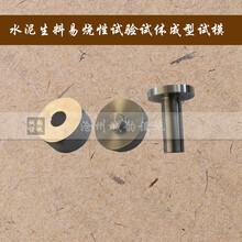 水泥生料易燒性試驗試體成型模具不銹鋼材質符合新標準圖片
