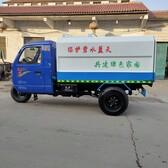 農用三輪垃圾清運車掛桶垃圾車報價