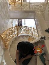 酒店、別墅、高端私人會所定制鋁板雕刻鍍金護欄旋轉樓梯護欄圖片