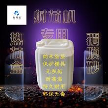 鑄造用脫模劑水性覆膜砂熱芯盒射芯機模具熱模脫模劑圖片
