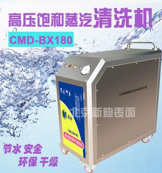 供應高壓飽和蒸汽清洗機滅菌消毒清洗機