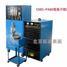 PA60型等離子噴涂設備熱噴涂設備陶瓷噴涂機合金噴涂機圖片