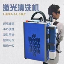 LC50便携式激光清洗机设备清洗机图片