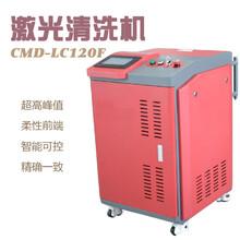 新迪LC120小型激光清洗机环保激光清洗机图片
