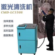 CMD-LC350激光清洗机环保清洗机激光油污清洗机图片
