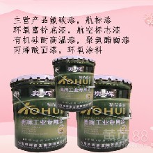 杜建南平氯化橡膠面漆防水漆價格優惠圖片