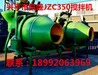 兴平市JZC350搅拌机配件