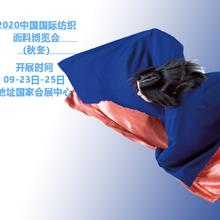 2020(秋冬季)上海紡織品牌暨面料輔料博覽會圖片