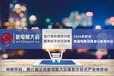 杭州2020新電商微商及科技產品展覽會