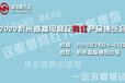 2020杭州網紅電商產品展覽會