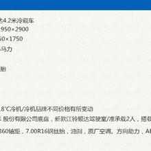 江苏6.8米冷藏车厂家图片