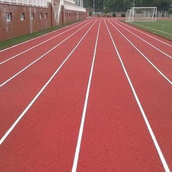 新國標塑膠跑道-足球場建設工程-學校操場跑道施工工程-長期