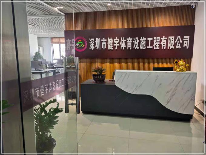 深圳市健宇體育設施工程有限公司