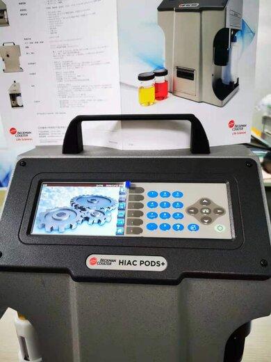 內江HIACPODS油品顆粒檢測儀,顆粒計數器