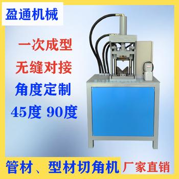 2020新款,不銹鋼切角機,鋁合金沖孔機盈通液壓機械讓工作更簡單