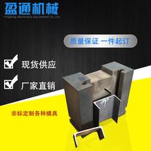 盈通机械槽钢冲断模具大型冲断模冲压模具厂家图片