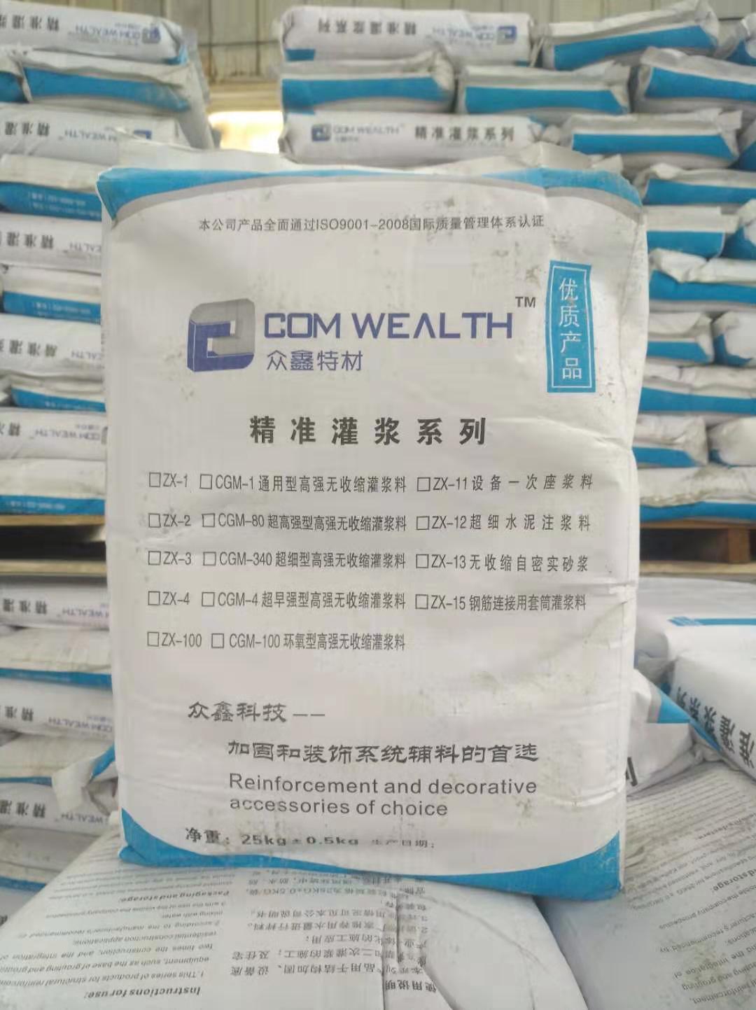 资讯:长春风电基础专用灌浆料报价