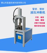 液压不锈钢冲孔机角铁冲断机方管裁断机角钢冲断设备图片