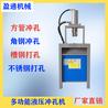 45度切角機械方管90度切角一次成型鐵管不銹鋼液壓機