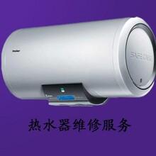 邯鄲熱水器維修培訓機構圖片