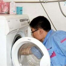 江蘇洗衣機維修培訓公司圖片