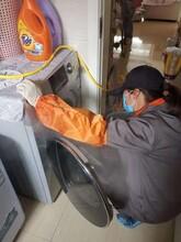 貴州洗衣機清洗培訓報價圖片