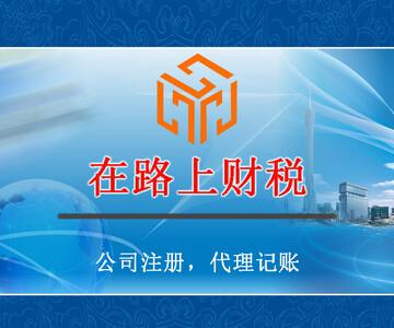 廣東在路上企業服務有限公司
