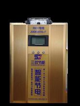 三玖智能節電穩壓器全國招商,圖片