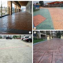广西百色园林道路压花地坪材料厂家彩色地坪施工图片