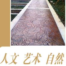 云南环保地坪路面生态地坪透水混凝土厂家图片