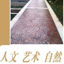 北京朝陽藝術仿生壓花地坪彩色藝術地坪鋪裝圖片