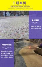 重慶合川海洋礫石洗砂面地坪材料供應洗砂地坪施工價格圖片