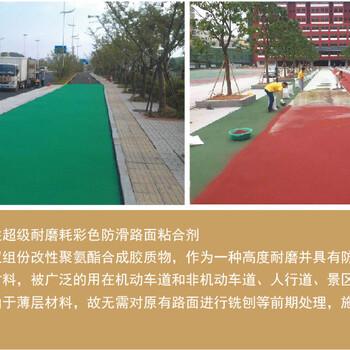 海南海口彩色陶瓷颗粒防滑路面厂家长期供应彩色防滑路面